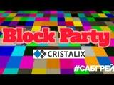 СЕРВЕР CRISTALIX играем в BLOCK PARTY МИНИ ИГРЫ