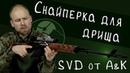 Обзор СВД от A K. Снайперская винтовка для дрища. Airsoft spring SVD