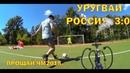 Уругвай - Россия 30. Оплеуха Черчесову. Россия - Испания с каким счетом проиграем Russia2018