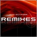 Рок-Острова альбом Remixes-1999 (Серия «Новый Звук»)
