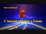 Новые Христианские Песни С хвалои