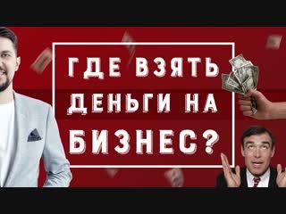 Основатель Рокетбанк- Виктор Лысенко   Где взять деньги для бизнеса   Как открыть стартап