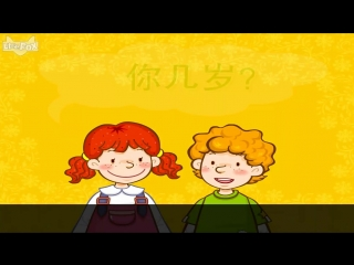 How Old Are You? (你几岁?) | Learning Songs 1