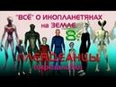 Всё об инопланетянах на Земле 8 ПЛЕЯДЕАНЦЫ перезалив