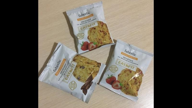Новинка. Печенье от faberlic EATFIT со вкусами клубники, ванильного шоколада и лимона.