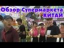 Что купить в Китае Обзор супермаркета 18