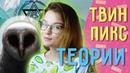 ТВИН ПИКС 3 сезон ТЕОРИИ и всякая дичь