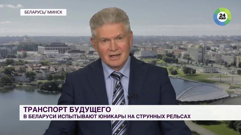 Транспорт будущего Когда в Минске запустят Парящие кабины SkyWay Репортаж телеканала МИР24
