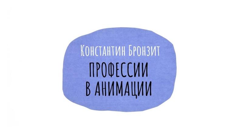 Лекция 3 Константин Бронзит Профессии в анимационном кино