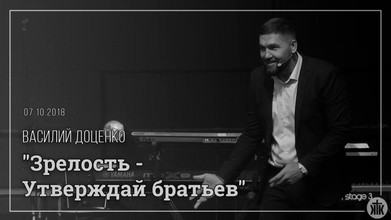 Василий Доценко Зрелость - Утверждай братьев 07.10.18