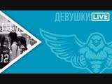 ОрелГУ (Орел) - ИГХТУ (Иваново). Женская студенческая Суперлига АСБ. 10.11.2018