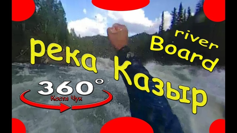 VR 360 Rafting on the River Board Река Казыр. Полное погружение