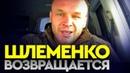 Шлеменко о Дагестане уходе Кунченко и следующем бое
