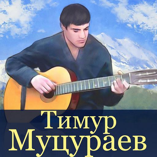 Тимур Муцураев альбом Гелаевский спецназ 1996 г.