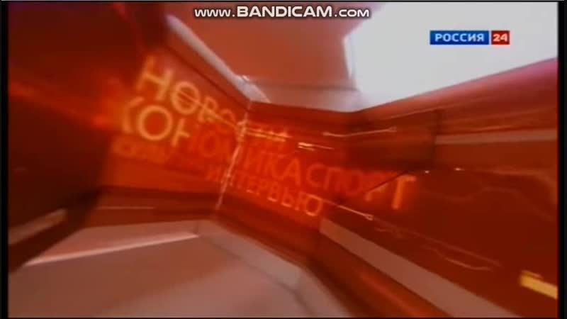 Все заставки канала Вести/Россия 24 (2006-2019), часть 3 (2011-2016)