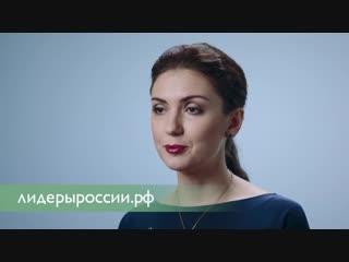 Победительница Конкурса «Лидеры России» Ольга Углева: «Это возможность оценить себя»