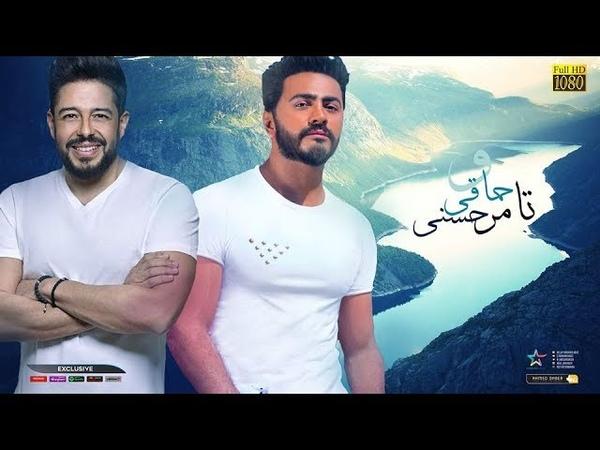 حصريا كليب ديويتو تامر حسنى ومحمد حماقى 2019   Clip Ham