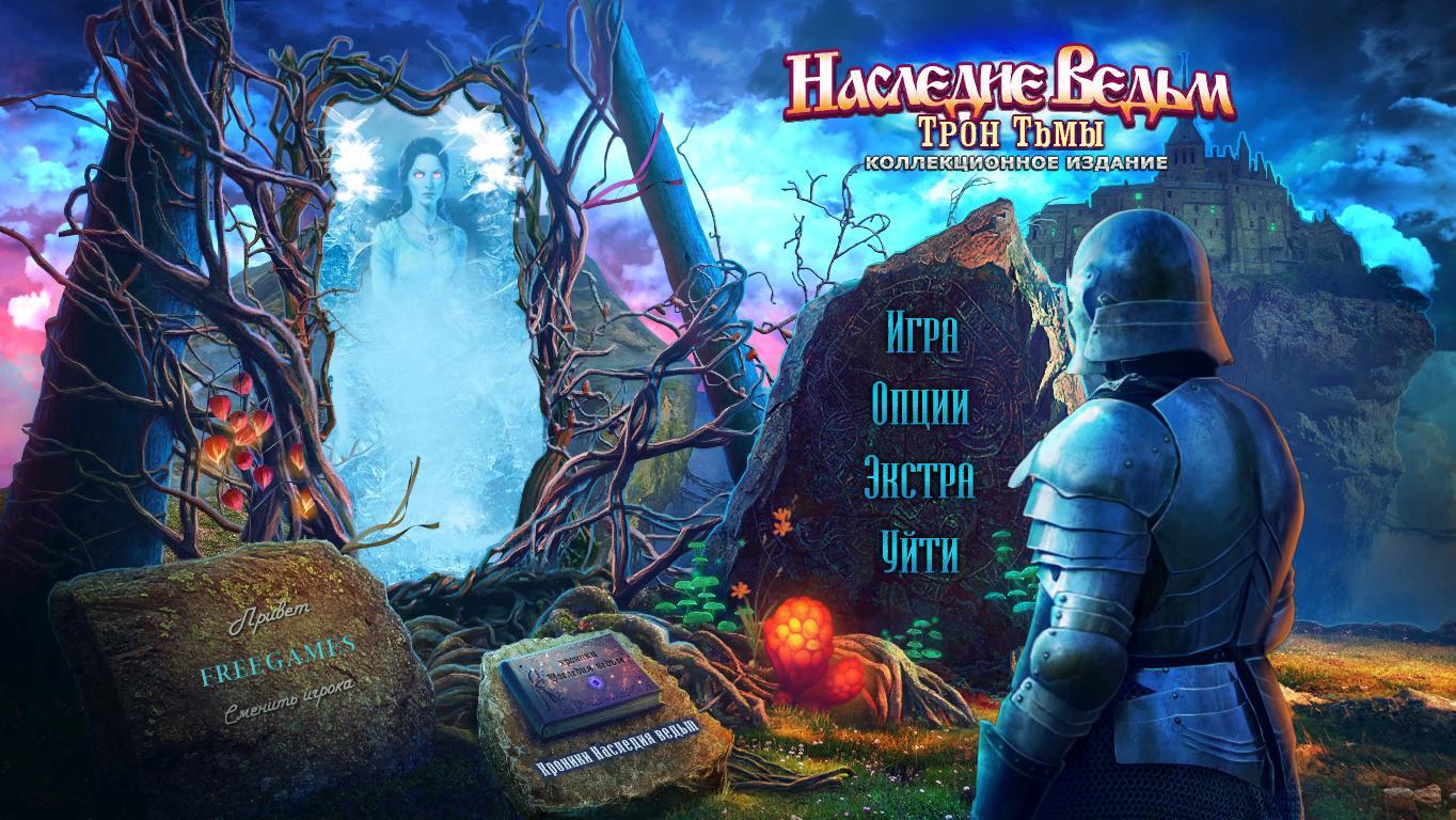 Наследие ведьм 6: Трон Тьмы. Коллекционное издание| Witches Legacy 6: The Dark Throne CE (Rus)