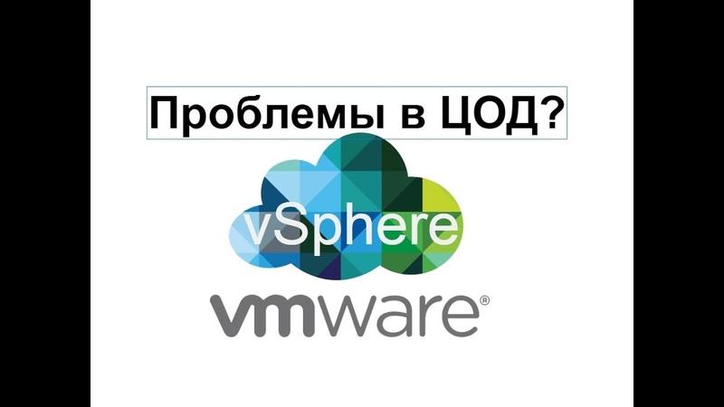 VMware vSphere решение проблем в ЦОД