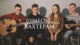 Бумбокс - Вахтёрам кавер
