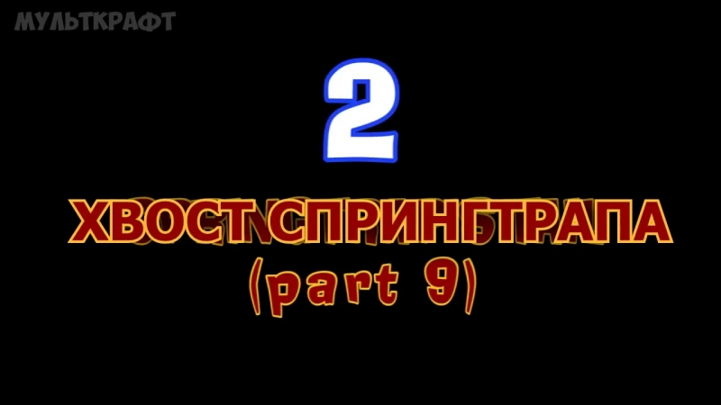 МультКрафт Приключения аниматроников - Топ 5 ошибок - 5 Ночей с Фредди Анимация на русском Фнаф анимация