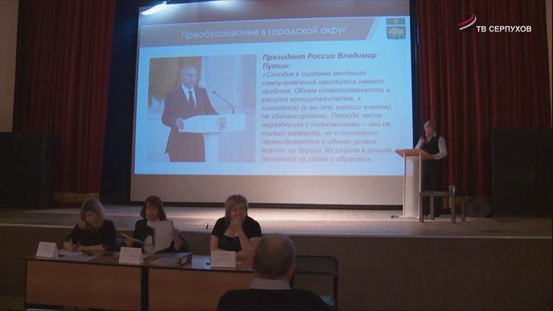 В Серпуховском районе состоялись публичные слушания по вопросу объединения с г.о. Серпухов