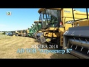 Жнива 2018 АВ ТОВ Агроцентр К