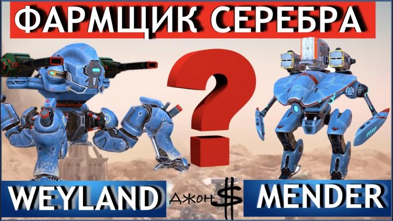 War Robots - Weyland или Mender! Кто круче фармит серебро!