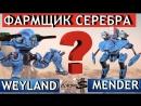 War Robots Weyland или Mender Кто круче фармит серебро