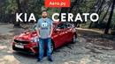 Новый Kia Cerato круче чем Skoda Octavia