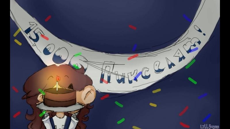 2 Поздравление PixelCakesFan с 15К от подписчицы Lilljoyss Tenshi