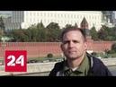Данные на флешке что делал в России бывший морпех США Россия 24