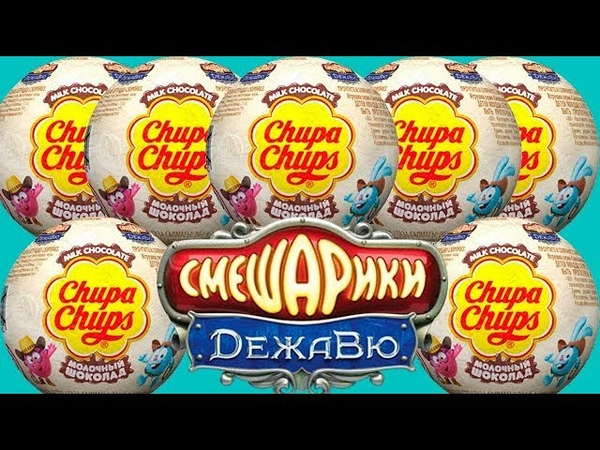 Surprise Eggs Chupa Chups Smeshariki DejaVyu