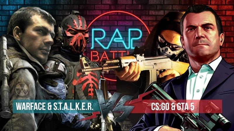 Рэп Баттл 2x2 - Warface S.T.A.L.K.E.R. vs. CS:GO GTA 5