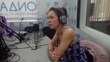 Солистка театра Анна Фроколо в студии РАДИО 54