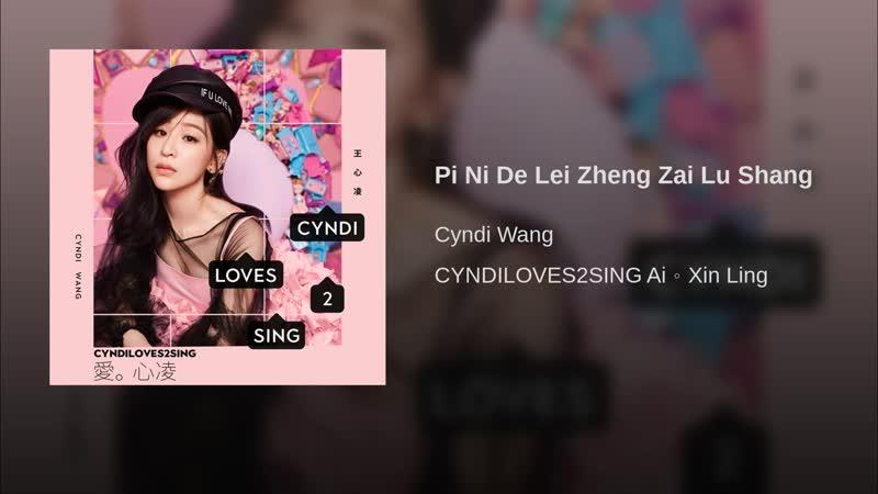Cyndi Wang – Pi Ni De Lei Zheng Zai Lu Shang