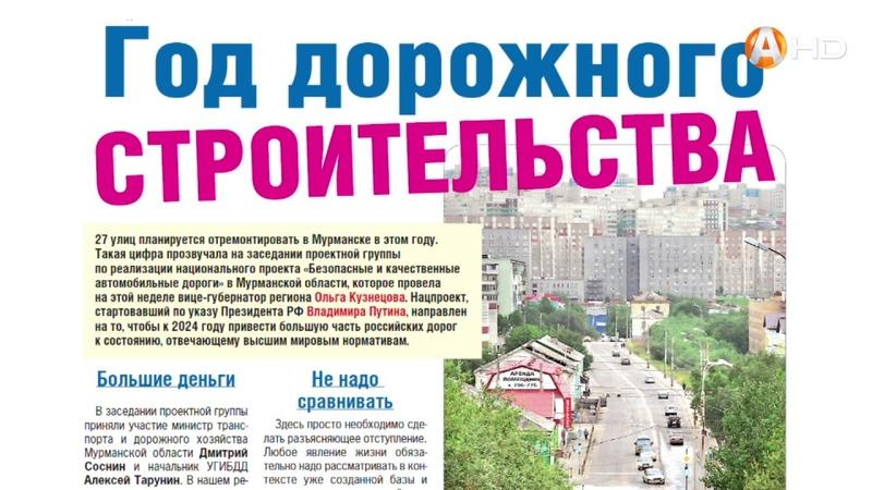 Как добиться горячей воды и отопления в своём доме выяснили корреспонденты Вечернего Мурманска