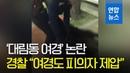 '대림동 여경' 논란에 경찰 사실과 달라…여경도 피의자 제압 / 연합뉴스 (Yonhapnews)