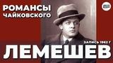 ЛЕМЕШЕВ СЕРГЕЙ - РОМАНСЫ ЧАЙКОВСКОГО
