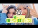 [RUS SUB] Dreamcatcher's Note Ep.59: Yoohyeon's Daily Diary