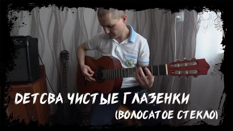 CHERNOBAY - Детства чистые глазенки (Волосатое стекло)
