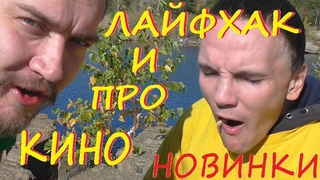 ЛАЙФХАК от ФАНФУРИКА и про НОВИНКИ КИНО