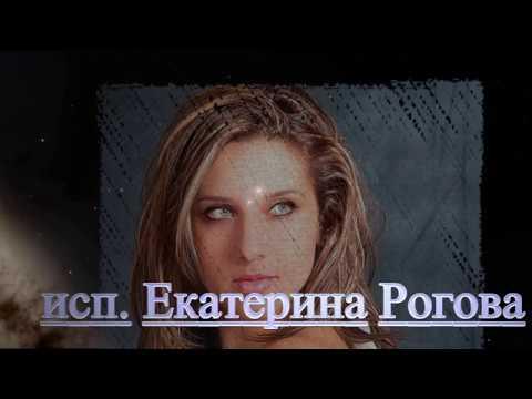 Земля кричит! исполняет Екатерина Рогова