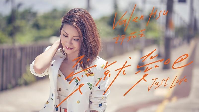 許茹芸 Valen Hsu《愛就愛吧 Just Love》Official Music Video