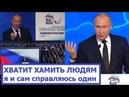 Путин учит Единую Россию не хамить людям