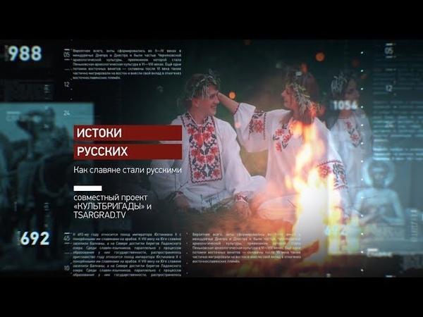 Как славяне стали русскими Начало русской истории