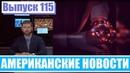 Hack News - Американские новости (Выпуск 115)