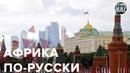 Почему Россия все больше становится Африкой, Безумный мир