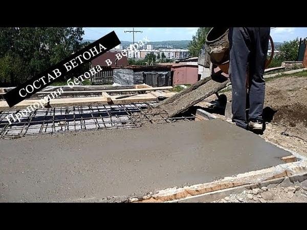 КАК СДЕЛАТЬ БЕТОН Пропорции бетона В ВЕДРАХ Мой способ замеса бетона своими руками