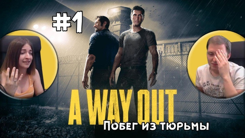 1. A Way Out c ShaggyMouse06. Побег из тюрьмы